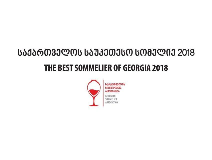 """პირველად საქართველოს ისტორიაში, ჩატარდა კონკურსი""""საქართველოს საუკეთესო სომელიე 2018"""""""