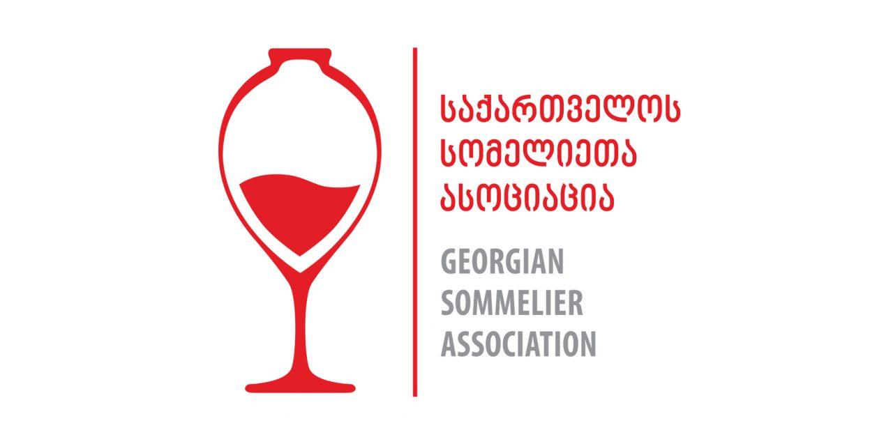 საქართველოს სომელიეთა ასოციაციის მიერ სომელიეს სტატუსი მინიჭებული აქვთ  (გამოცდების WSET I დონე ან II დონე და GSA 60 -ის წარმატებით ჩაბარების საფუძველზე)